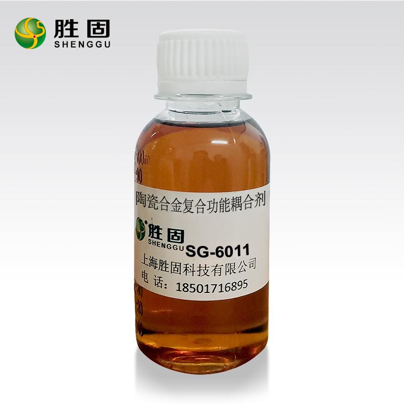 陶瓷合金复合功能耦合剂 SG-6011