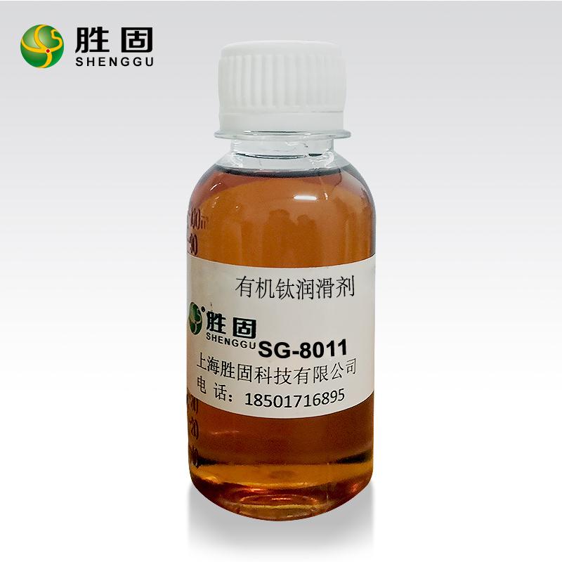有机钛润滑剂 SG-8011